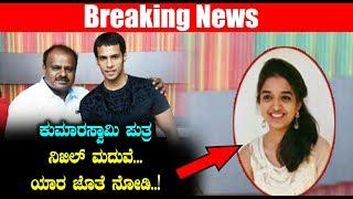 Nikhil Gowda Marriage Secret   CM Kumaraswamy son Nikhil   Top Kannada TV