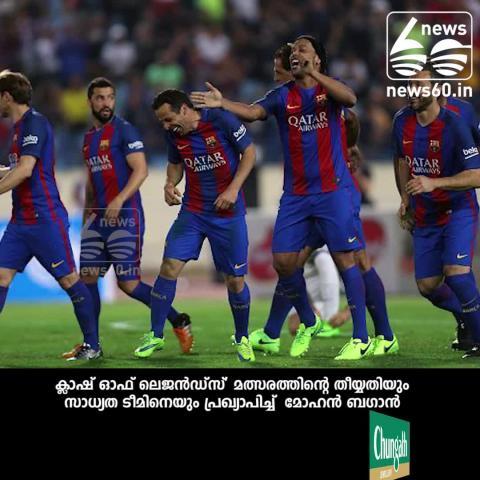 mohun bagan to play against barcelona in kolkata