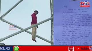 PERSON WRITTEN LETTER TO AP CM FOR SPECIAL STATUS & ATTEMPT SUICIDE AT PAYAKARAOPETA | VISAKHA