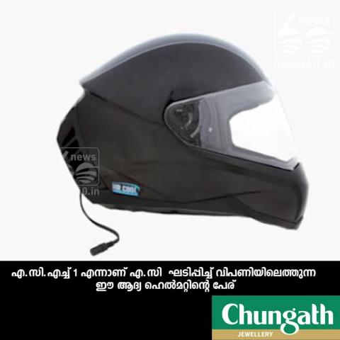 First air conditioned helmet