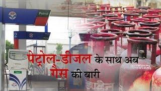 अब घरेलू Gas cylinder भी हुआ महंगा || ANV NEWS
