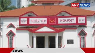 PM करेंगे India Post Payments Bank का उद्घाटन || ANV NEWS