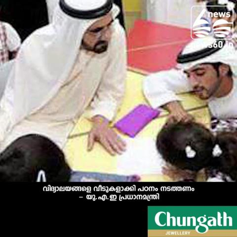 UAE rulers with children's wishes
