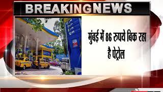 जारी है महंगाई की मार- तेल की कीमतों में रिकॉर्ड बढ़ोतरी, मुंबई में 86 रुपये बिक रहा है पेट्रोल