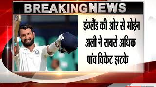 ENG vs IND 4th Test- पुजारा की शतकीय पारी के बाद भारत ने ली 27 रनों की बढ़त