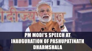 PM Shri Narendra Modi's speech at inauguration of Pashupatinath Dharmshala