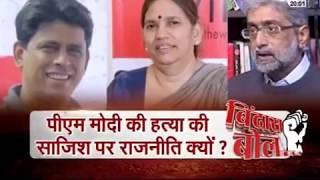 #UrbanNaxals की गिरफ़्तारी पर इतना हंगामा क्यों ? #BindasBol सुरेश चव्हाणके के साथ