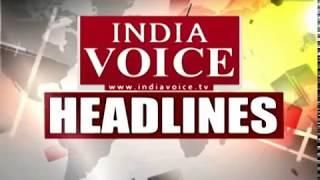1 Sep 2018 | Morning Headlines | उत्तर प्रदेश की खबरें | #INDIAVOICE|  LATEST NEWS