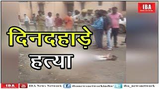 राजस्थान : बांसवाड़ा में दिनदहाड़े जिला अस्पताल परिसर में ही 3 लोगों ...  | IBA NEWS |