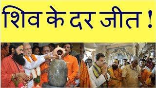 क्या 2019 में कांग्रेस को भगवान शिव दिलाएंगे जीत ?| Today News Bulletin |#INDIAVOICE