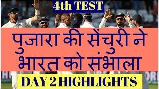 IND vs ENG 4th Test: अगर Cheteshwar Pujara का शतक न बनता, तो ये होती INDIA की हालत
