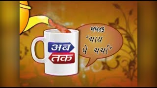 Special Debate : Business Expo - 2018 by Abtak Channel - Chai Pe Charcha