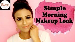 Simple Morning Makeup Look/උදේට ගැලපෙන සරල මේකප් එකක් කරමුද?