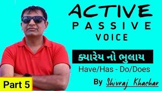 Learn Active voice - passive voice English Grammar in gujarati    cn learn