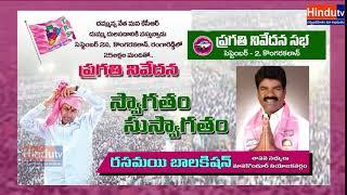 TRS  Sabha ad by Rasamai Balakishan MLA  Manakondoor // HINDUTV LIVE //