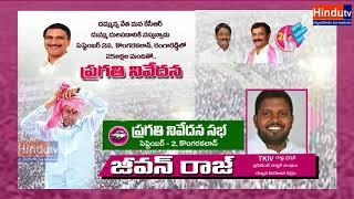 TRS  Sabha ad by jeevan raj // HINDUTV LIVE//
