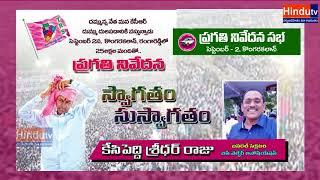 TRS  Sabha ad by kesipeddi  BC Sangam // HINDUTV LIVE //