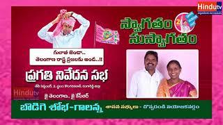 TRS  Sabha ad by bodige shobha MLA Choppadandi // HINDUTV LIVE //