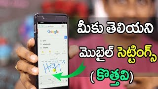 Super cool New mobile tricks You Must Know in 2018 Telugu