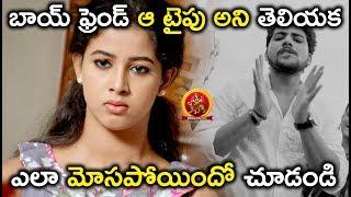 బాయ్ ఫ్రెండ్ ఆ టైపు అని తెలియక ఎలా మోసపోయిందో చూడండి - 2018 Telugu Movie Scenes - Bhavani HD Movies