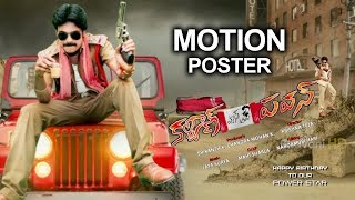 Kalyan Fan Of Pawan Kalyan Movie Motion Poster || Pawan Kalyan Birthday Special Video