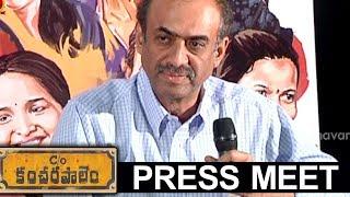 Producer Suresh Babu Press Meet About C/o Kancharapalem Movie - 2018 Latest Telugu Movie