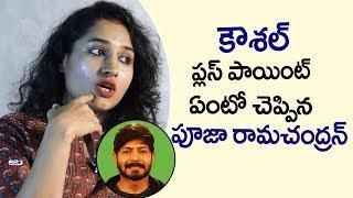Pooja Ramachandran about Kaushal Plus Point and her nomination | Bigg Boss 2 Latest Telugu News
