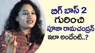 Pooja Ramachandran about Bigg Boss 2   Pooja Ramachandran Latest Telugu News   Top Telugu TV