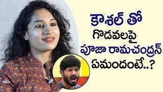 Pooja Ramachandran Clarifies About Misunderstandings and clashes With Kaushal | Bigg Boss 2 Latest