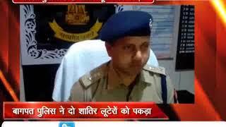 बागपत पुलिस ने  दो शातिर लुटेरों को गिरफ्त्तार किया