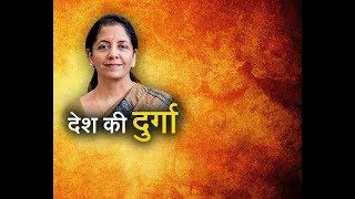 देश की वो दुर्गा जो शक्ति से हमारी रक्षा करती है ( A Biography Of Powerful women Nirmala Sitharaman)