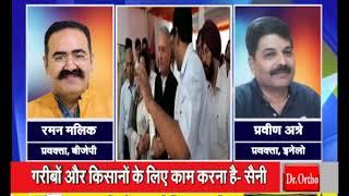 भूपेंद्र सिंह हुड्डा और रॉबर्ट वाड्रा के खिलाफ दर्ज FIR पर राव इंद्रजीत सिंह ने दिया बयान