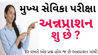 અન્નપ્રાશન શુ છે ? Mukhya sevika exam 2018 | most imp questions for mukhya sevika bharti | GPSSB