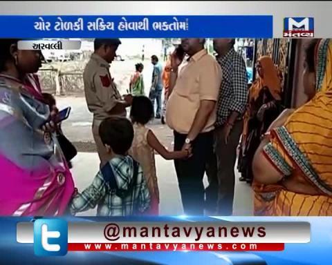 Aravali -  Robbery during Janmashtami in SHAMLAJI TEMPLE. Phones and purses being stolen