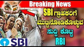 Big Breaking News - SBI ಗ್ರಾಹಕರಿಗೆ ಮುಟ್ಟಿನೋಡಿಕೊಳ್ಳುವ ಸುದ್ದಿ ಕೊಟ್ಟ RBI   Top Kannada TV
