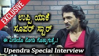 Upendra Exclusive Interview Part 1 | Frankly Speaking With Abhiram | Top Kannada TV