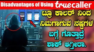 If you using True Caller App don't miss this video | Unknown facts about True Caller
