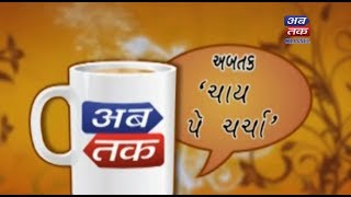 Special Debate with Advocate Hina Dave by Abtak Channel - Chai Pe Charcha
