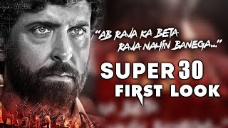 SUPER 30 FIRST LOOK OUT | Hrithik Roshan | Ab Raja Ka Beta Raja Nahi Banega | Anand Kumar Biopic