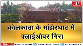 Bridge collapses in South Kolkata's Majerhat area: LIVE UPDATES ...