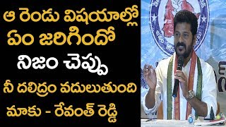 Revanth Reddy Sensational Comments on CM KCR and Harish rao | Fire on KTR | Revanth reddy latest