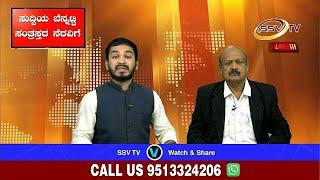 NEWS BREAK TIME SSV TV (02) 05/09/2018