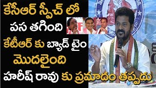 Revanth Reddy LIVE | Revanth Reddy Press Meet On TRS Pragati Nivedana Sabha | KCR