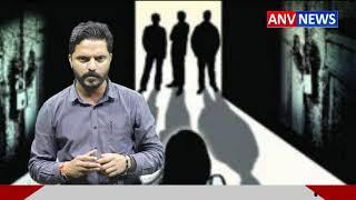 1500 रुपए ना देने की सज़ा गैंगरेप...? || ANV NEWS