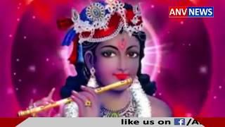 क्यों मनाई जाती है जन्माष्टमी?  Happy Janmashtami || ANV NEWS