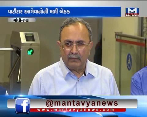 Gandhinagar-  A meeting is organized for Hardik Patel's indefinite Hunger strike