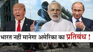 सैन्य प्रतिबंध के बाद रुस से S-400 मिसाइल खरीदेगा भारत !   ANV NEWS