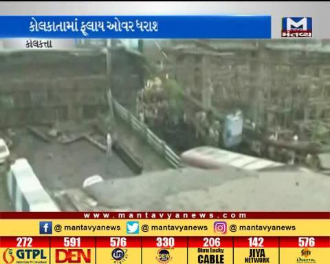 Kolkata bridge collapse: