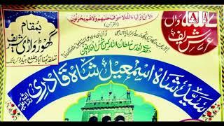 577th Urs Hazrath Syed Ismail Shah Qaudri (Rh) Ghodwadi Shareef Dist Bidar A.Tv News 4-9-2018