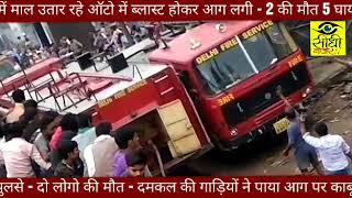 दिल्ली ट्रांसपोर्ट नगर में ब्लास्ट 2 की मौत 5 घायल